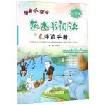 黄冈小状元整本书阅读伴读手册(1上小学版)