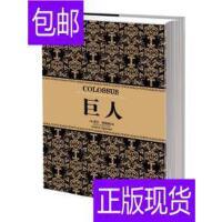[二手旧书9成新]巨人 /[英]尼尔・弗格森(NIALL 中信出版社