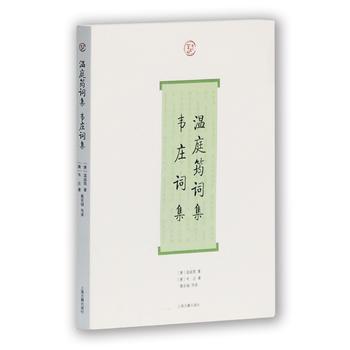 温庭筠词集·韦庄词集
