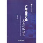 南方传媒蓝皮书:广东文化产业发展战略研究