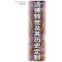 活佛转世及其历史定制陈庆英、陈立健 著中国藏学出版社