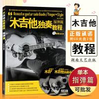 木吉他独奏教程指弹篇 101首吉他独奏谱 指弹吉他教材 教程吉他谱六线谱简谱对照中高级吉他书籍 湖南文艺