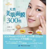 天然美肤面膜300例(电子书)