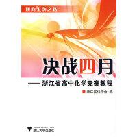 决战四月--浙江省高中化学竞赛教程