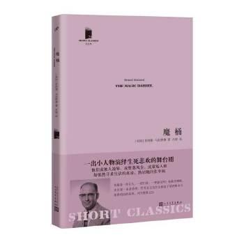 魔桶(短经典·第五辑)(pdf+txt+epub+azw3+mobi电子书在线阅读下载)