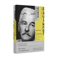 成为福克纳:威廉・福克纳的艺术与生活