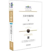 万国专题讲座行政法与行政诉讼法 【正版书籍】