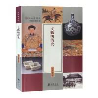 文物明清史(彩色图文本) 由中国***博物馆***历史和文物专家精心写作,通过文物线索讲述历史,仿佛亲身走进了一座琳琅