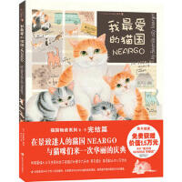 【收藏二手旧书九成新】我爱的猫国(完结篇)(日)莫莉蓟野江西科学技术出版社9787539042619