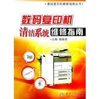 数码复印机清洁系统维修指南