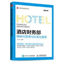 酒店财务部精细化管理与标准化服务