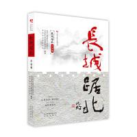 长城踞北.平谷卷(北京长城文化带丛书)