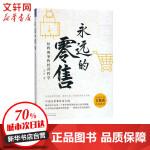 永远的零售 浙江大学出版社