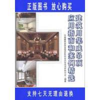 【二手旧书9成新】建筑用集成吊顶应用指南和案例精选