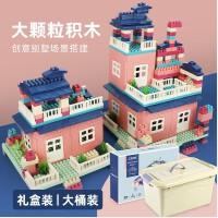儿童积木拼装玩具益智大颗粒幼儿园男孩女孩宝宝智力开发拼插塑料