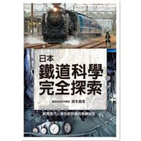 包邮台版  日本铁道科学完全探索   图解新干线�辆的结构与设计 宫本昌幸 9789865957858 瑞升文化