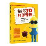 青少年3D打印课程――轻松玩转123D Design
