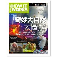 包邮台版 howitworks知识大图解 奇妙大自然大图解 中文版现货