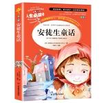 安徒生童话 教育部新课标推荐书目-人生必读书 名师点评 美绘插图版