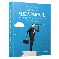 存量房时代经纪人的职业化: 全球模式与中国道路