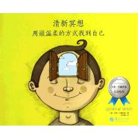 清新冥想(用温柔的方式找到自己) (美)马修・约翰斯通|译者:王思楠
