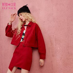 妖精的口袋轻碰幻想秋装新款宽松短外套不对称半身裙套装女