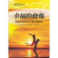 幸福的修炼 9787510050763 (德) 威尔菲德・尼尔斯著 世界图书出版公司