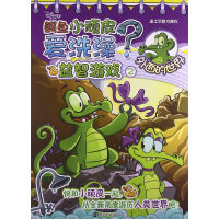 鳄鱼小顽皮爱洗澡/益智游戏 2 外面的世界