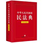 中华人民共和国民法典(实用问题版) 团购电话:400-106-6666转6