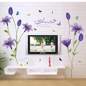 御目 墙贴 紫色百合花简约贴纸电视墙背景装饰贴创意卧室DIY时尚现代清新风格墙壁装饰可移除墙画