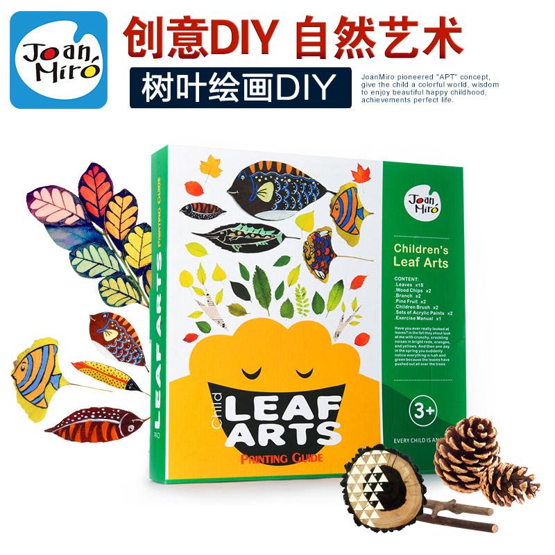 Joan Miro美乐 儿童创意画画套装树叶绘画礼盒丙烯颜料 创意绘画礼品推荐自然绘画无毒 创意无限 特质环保材质