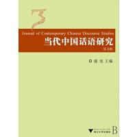 当代中国话语研究(第3辑) 施旭