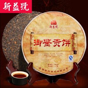 新益号 普洱好茶 2013年御鉴贡饼古树金芽普洱茶熟茶357g