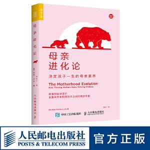 母亲进化论 决定孩子一生的母亲素养 《父母的觉醒》作者作序推荐 亲子关系育儿百科儿童心理学书籍教育心理学