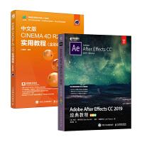 Adobe官方教程 ae教程书籍 C4d教程书籍 建模海报 视频制作教程