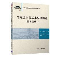 马克思主义基本原理概论教学指导书