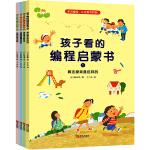 孩子看的编程启蒙书(全4册)