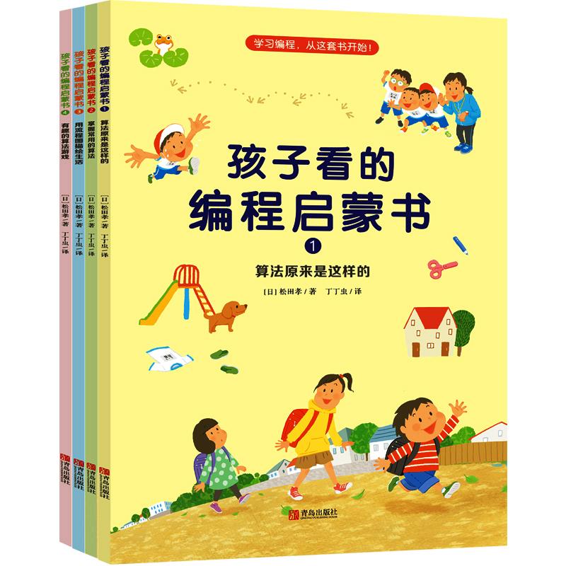 """孩子看的编程启蒙书(第1辑,共4册) 每个孩子都应该学习编程思维,提高做事的计划性、逻辑性,增强分析问题、解决问题的能力,提升行动力!获""""日本学校图书馆出版奖""""。"""