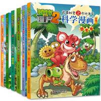 植物大战僵尸2漫画书全套正版6册儿童睡前故事书3-6-12-15岁植物科学儿童百问百答爆笑漫画图书 小学生课外阅读书籍4-6年级科普书