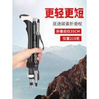 户外徒步爬山装备碳纤维折叠登山杖超轻超短碳素可伸缩拐杖