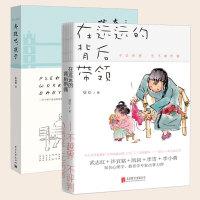 正版 2册 奔跑吧孩子+在远远的背后带领 武志红 凯叔 李小萌击掌推荐 让父母不焦虑的轻松育儿 儿童心理学亲子沟通教育
