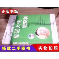 【二手9成新】皇冠大使说安利曾婷编著电子工业出版社