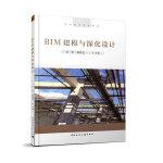 BIM建模与深化设计