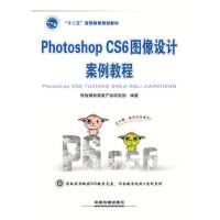 Photoshop CS6图像设计案例教程 9787113195724