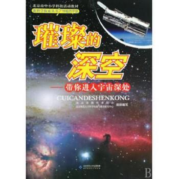 璀璨的深空--带你进入宇宙深处/新科学探索丛书限时促销中,点击入店发现***多惊喜优惠