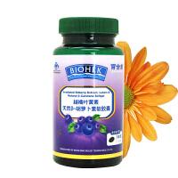 【百合康】 越橘叶黄素天然β-胡萝卜素软胶囊 50g(0.5g/粒*100粒)