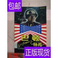 [二手旧书9成新]巴顿自传【馆藏】 /(美)乔治・巴顿(g.s.patton)?