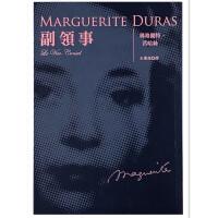 包邮台版 副领事 玛格丽特 杜拉斯著 9789570833843 联经出版