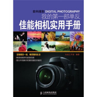 我的部单反:佳能相机实用手册