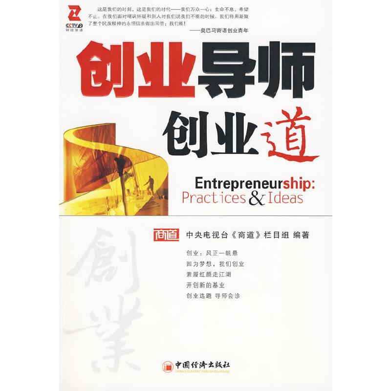 创业导师·创业道